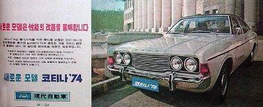 A kezdeti időkben Fordok importjával foglalkozott a Hyundai, az első saját típust 1975-ben dobták piacra