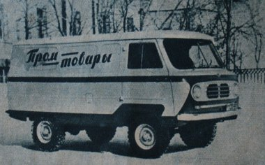 Az uljanovszki autógyárban készült ez a főleg élelmiszer szállításra alkalmas típus, amely az UAZ-450 jelzést kapta. Tervezésénél felhasználták a GAZ-69 néhány szerkezetét és alvázrészletét. A karosszéria teljesen fémből készült